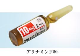 アリナミンF50