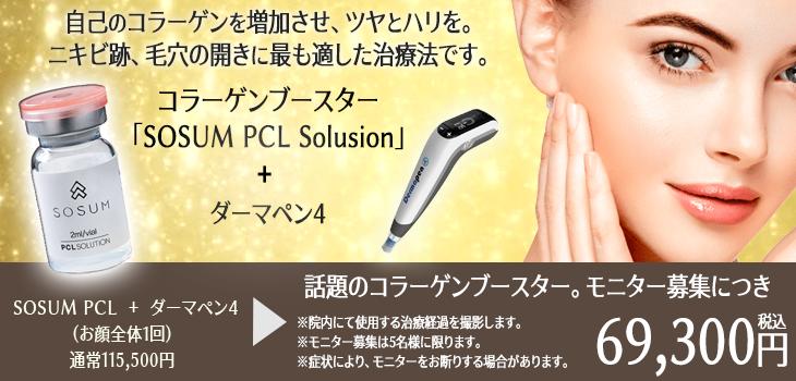 SOSUM PCL Solusion + ダーマペン4キャンペーン