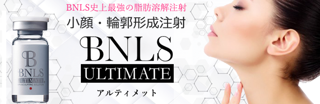 BNLS注射